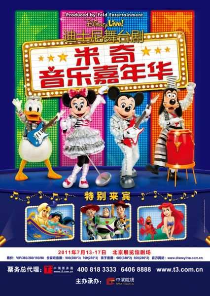 迪士尼海报