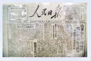 1948年在我市平山出版的《人民日报》