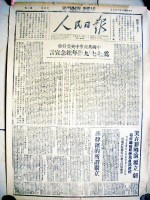 九十载岁月峥嵘,一部党报史就是一部中国革命史。日前,笔者多年收藏的数十份《人民日报》老报纸在石家庄市图书馆展出,以表达一个党报人对建党90周年的祝贺。