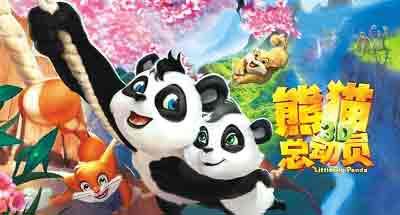以熊猫为题材的动画片 2011年1月由中德合拍、耗资3亿多元打造的《熊猫总动员》在全球上映。