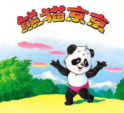 以熊猫为题材的动画片 1996年,中央电视台制作的《熊猫京京》。