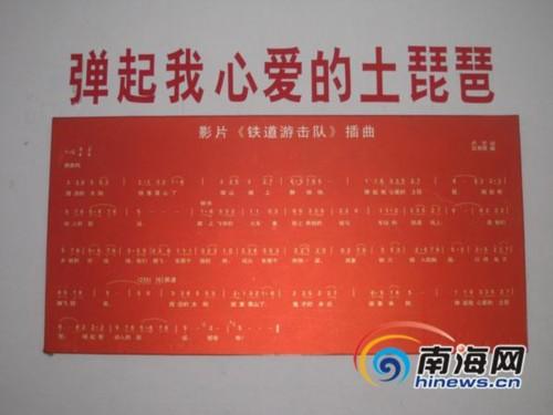 《弹起我心爱的土琵琶》歌词(南海网记者 陈声浩摄)-红色往事 弹起