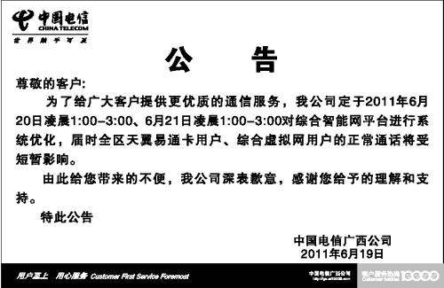 中国电信公告(图)