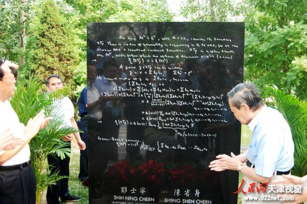 杨振宁等为陈省身先生和夫人郑士宁女士的墓碑揭幕(陈杰 摄)