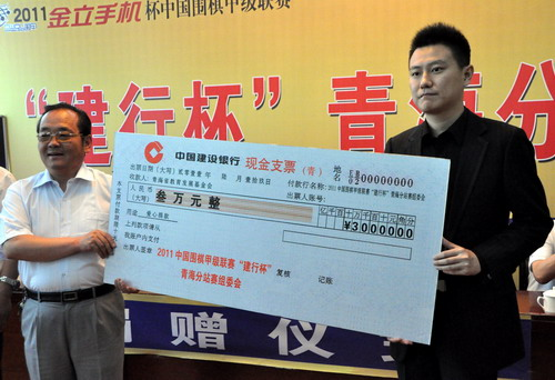 白海忠与孔杰右代表大赛组委会为青海省教育发展基金会捐款 胡雪蓉 摄