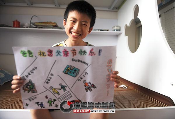 (6月19日,佘雨风小朋友作画一幅,当做父亲节的礼物送给爸爸.图片