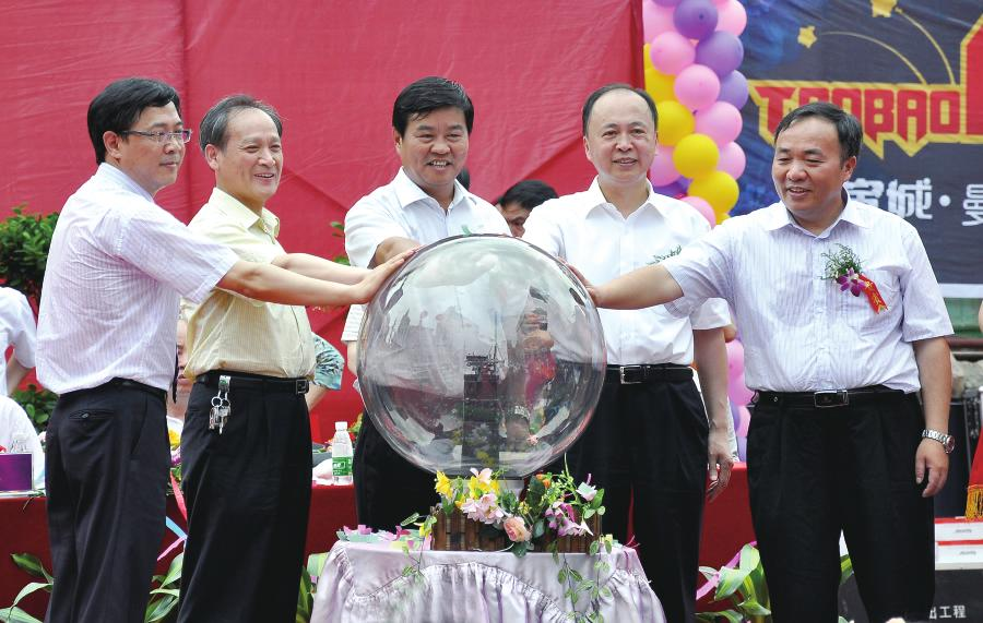 省市领导等为邵阳大汉东风商业步行街开街,开启财富金球 许...