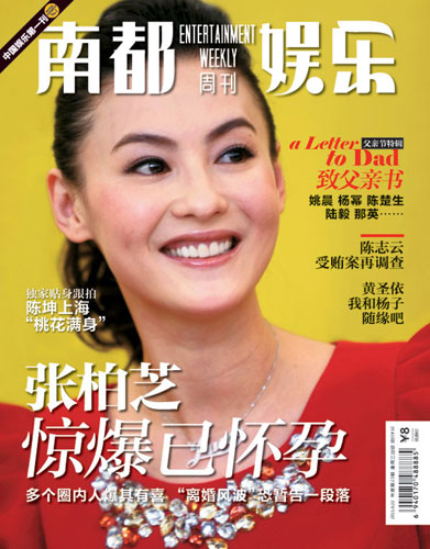 张柏芝被曝怀孕两月