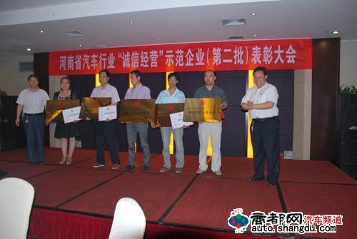 """河南省汽车行业举办""""诚信经营""""示范企业表彰大会"""