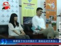 视频-姚明章子怡为特奥壮行 鼓励运动员有信心