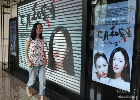 江一燕在《七月与安生》海报前