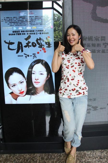 江一燕首演话剧 七月与安生 携手安妮宝贝