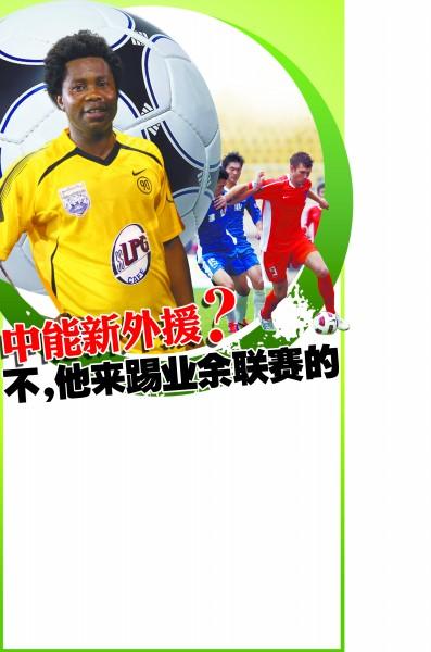 看一个业余联赛外援眼中的中国职业联赛