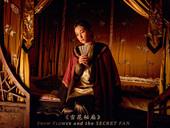 图文:《雪花秘扇》6月24日上映 精美海报剧照欣赏(31)