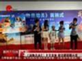 《动物总动员》北京首映 何洁避谈释小龙