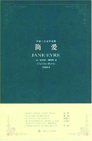 宋兆霖的译著《简爱》和《呼啸山庄》.