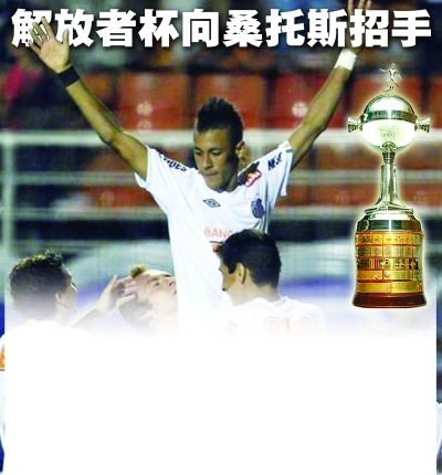 南美解放者杯赛冠军奖杯