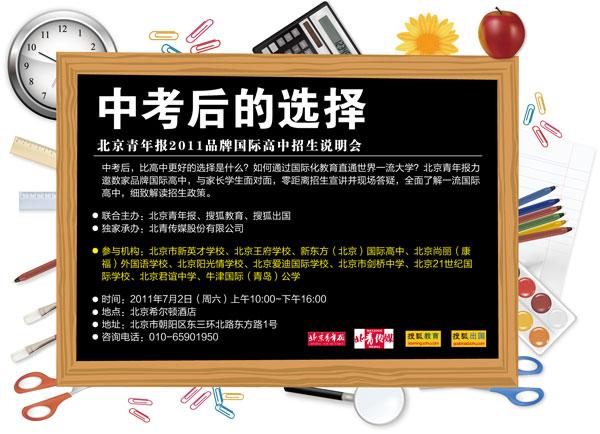 2011国际品牌电话v国际说明7月2日北京举行车城高中高中眉山图片