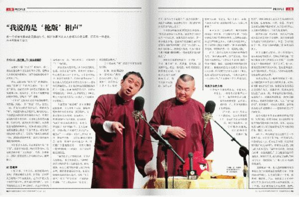 中国新闻周刊报道