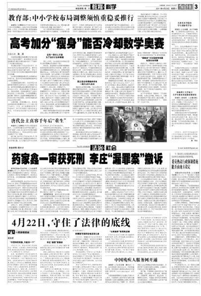 中国青年报报道