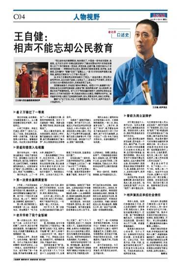 北京晨报报道
