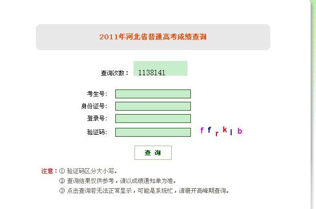 河北2011年高考成绩查询入口