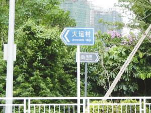 出了地铁站后就能看到大运村的指示牌