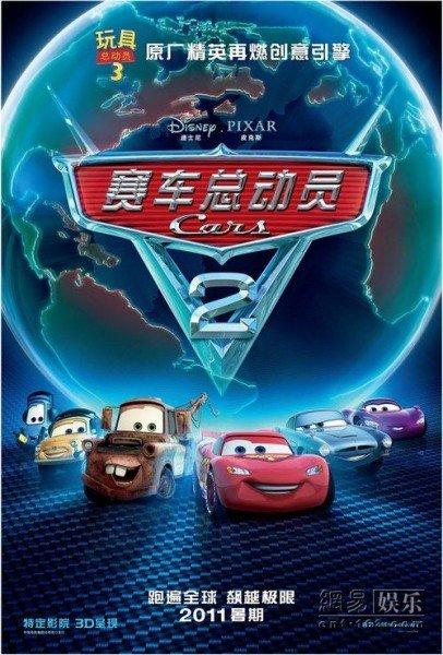 《赛车总动员2》中文海报公布 北美首映获好评