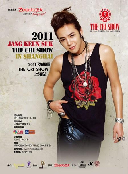 张根硕2011亚洲巡演上海站门票已全部售罄