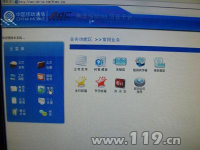 清镇建短信宣传平台(组图)图片