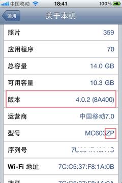 苹果IPHONE4港版韩版再度小幅v苹果iphone5用电信卡教程图片