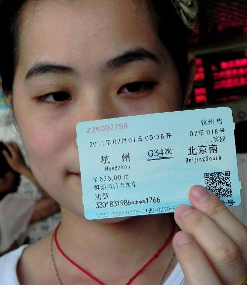图文:杭州到北京南高铁第一张车票售出