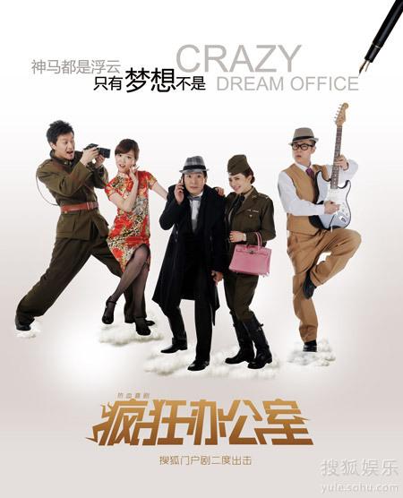 《疯狂办公室》海报