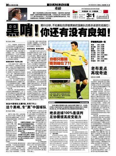 02 东方体育日报