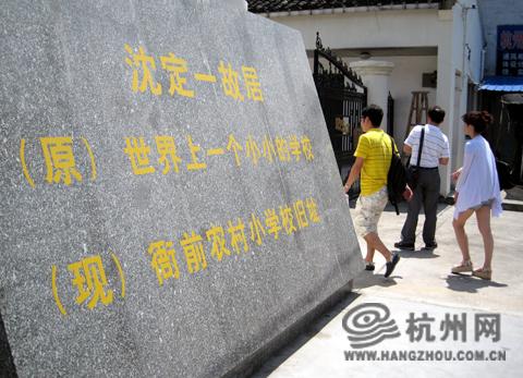 小学中国行采访团走访浙江现代老师革命斗争农民红色的美术图片