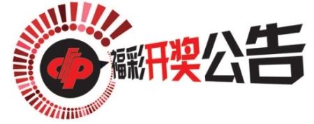 福彩开奖公告(图)