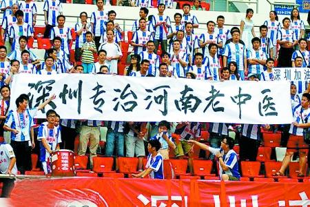 """深圳主场看台上的""""深圳专治河南老中医""""横幅 小新 摄"""
