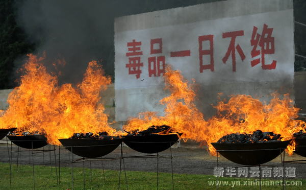 6月26日,昆明警方在昆明市公安局戒毒康复中心公开焚烧3吨毒品。
