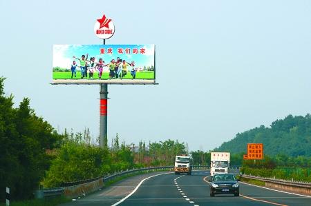 高速路上的公益广告牌图片 重庆日报 图图片