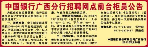 广西建行柜员待遇_[广告]中国银行广西分行招聘网点前台柜员公告(图)-搜狐滚动