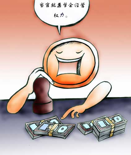 杭州涉案2亿贪官腐败思路像经商