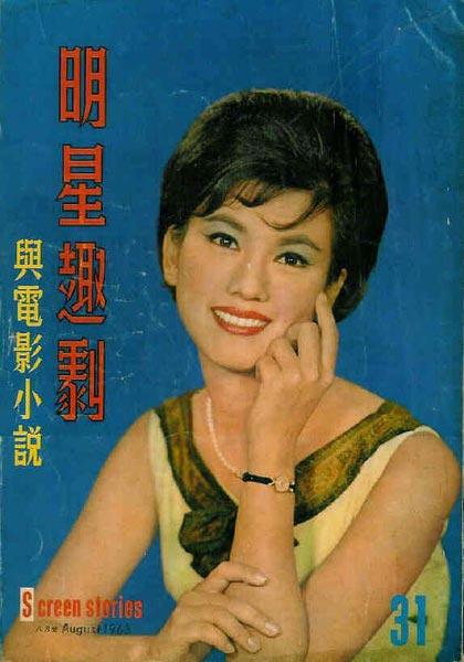 老杂志上的香港女星绝美照