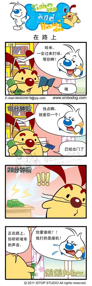 辛巴狗和哈米兔四格漫画:读英语(组图)