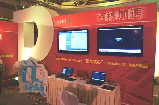 APU内部融合的AMD Radeon HD6000系列独显核心有多达400个流处理器,可以实现百核协同计算