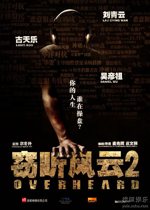 """《窃听风云2》压轴暑期档 当华语片""""敢死队""""(点击进入组图)"""