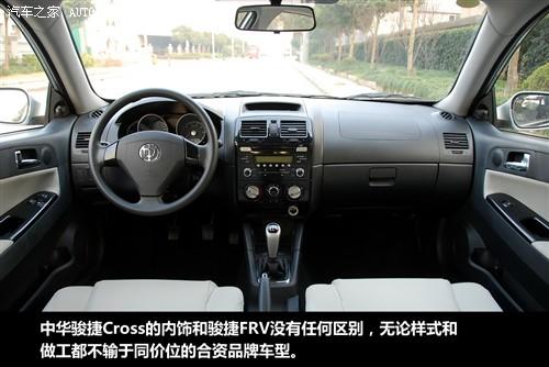 中华骏捷CROSS-任意切换的生活风尚 4款自主CROSS车型图片