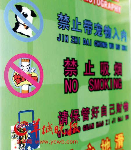不规范的卡通禁烟标志