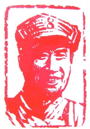 朱 德 肖像 印 刘 少 奇 肖像 印 周 恩来 肖像 印 董