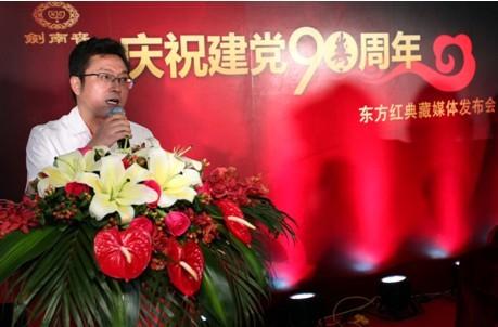 剑南春集团有限责任公司副总裁杨冬云致辞