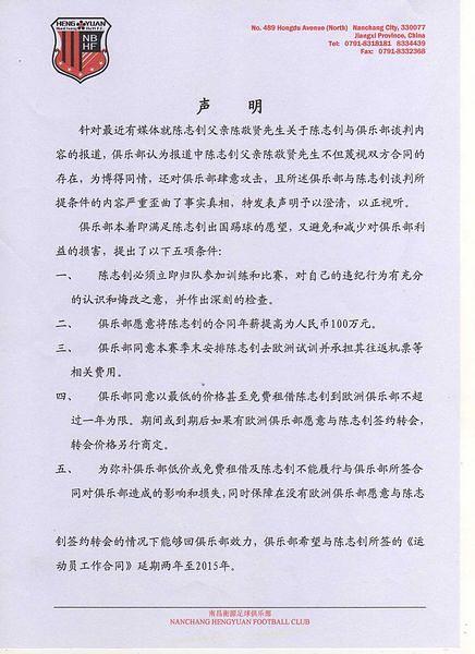 南昌官方声明
